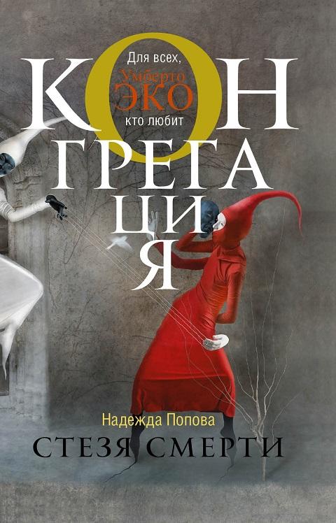 Надежда Попова - Стезя смерти (Конгрегация - 2)