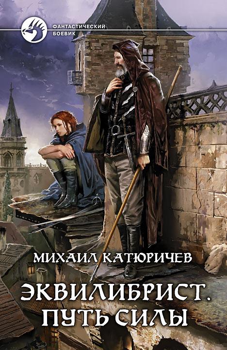 Михаил Катюричев - Эквилибрист. Путь силы (Эквилибрист - 2)
