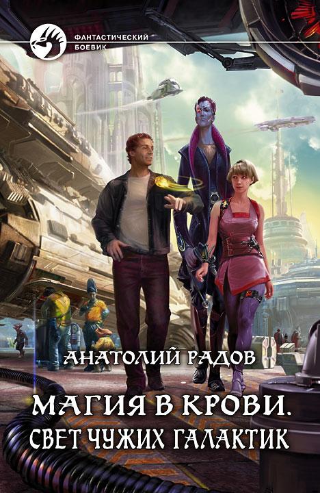 Анатолий Радов - Свет чужих галактик (Магия в крови - 1)