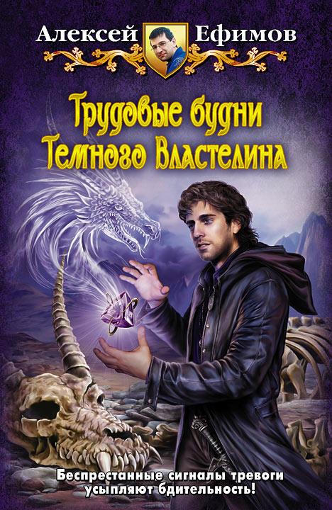 Алексей Ефимов - Трудовые будни Темного Властелина (Требуется Темный Властелин - 3)