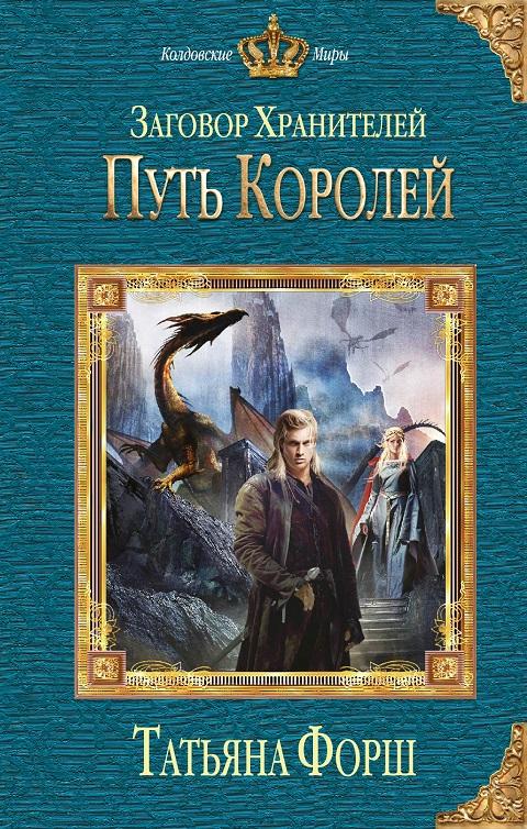 Татьяна Форш - Путь королей (Заговор Хранителей - 1)