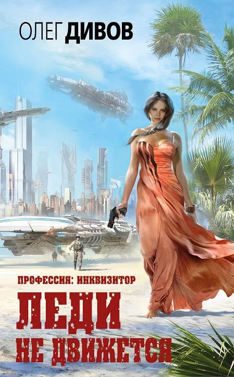 Олег Дивов - Леди не движется (Профессия: инквизитор - 1)