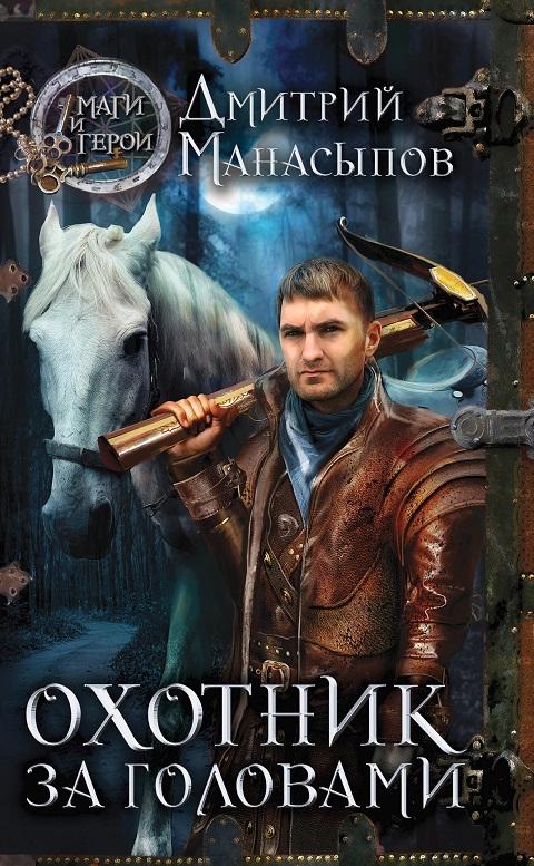 Дмитрий Манасыпов - Охотник за головами (Сага об Освальде - 1)