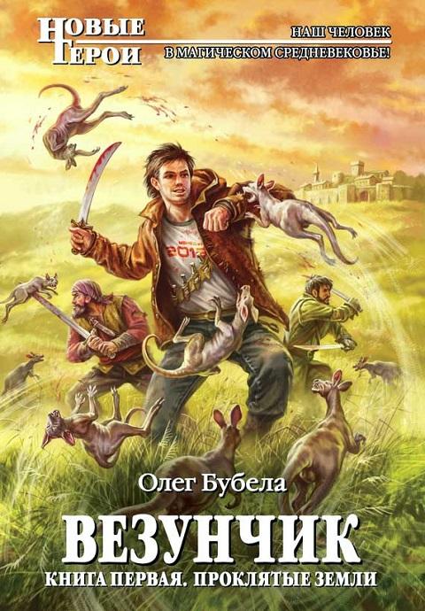 Олег Бубела - Проклятые земли (Везунчик-1)