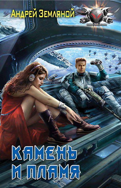 Андрей Земляной - Камень и пламя (Пентаграмма войны - 3)