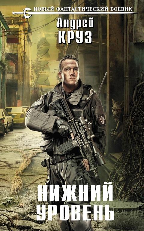 Андрей Круз - Нижний уровень