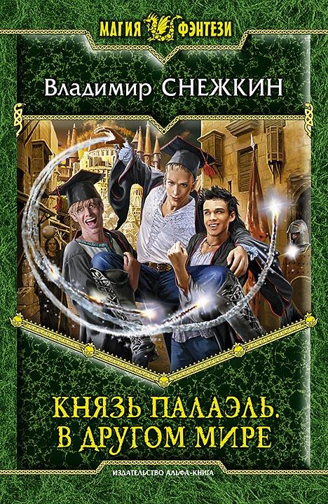 Владимир Снежкин - В другом мире (Князь Палаэль - 1)