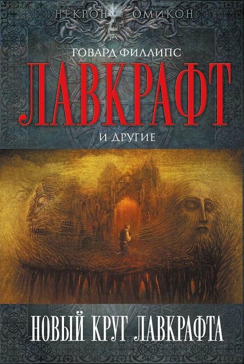 Сборник - Новый круг Лавкрафта