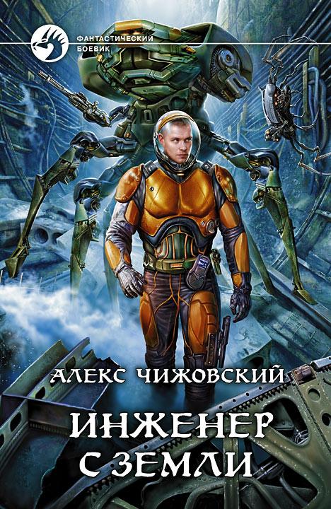 Алекс Чижовский - Инженер с Земли
