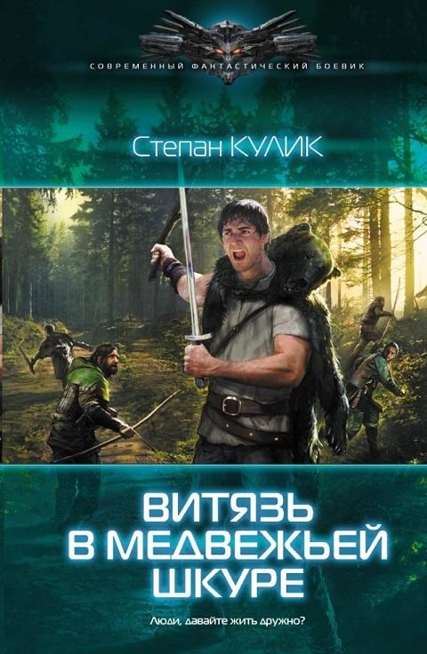 Степан Кулик - Витязь в медвежьей шкуре (Людоед - 1)