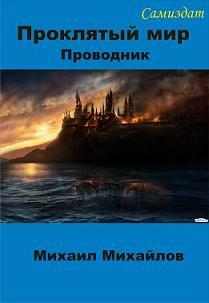 Михаил Михайлов - Проводник: проклятый мир