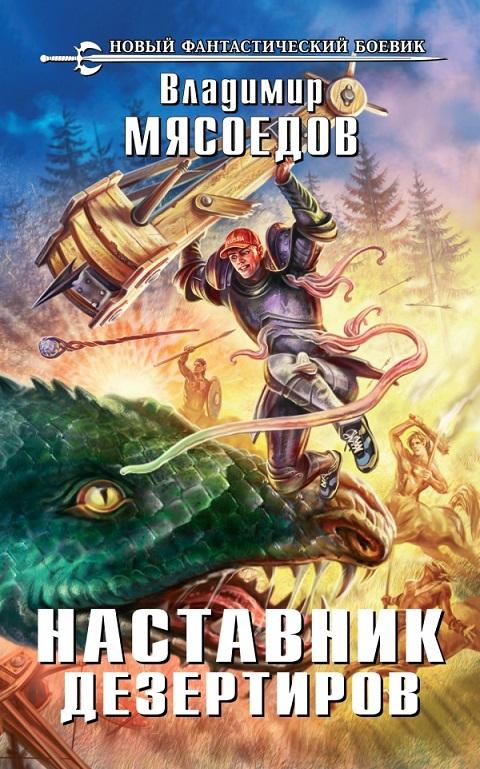 Владимир Мясоедов - Наставник дезертиров (Пожиратель чудовищ - 3)