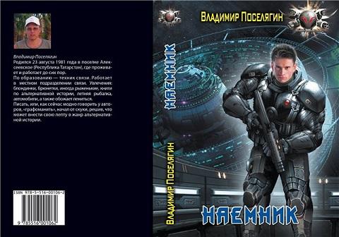 Владимир Поселягин - Наемник