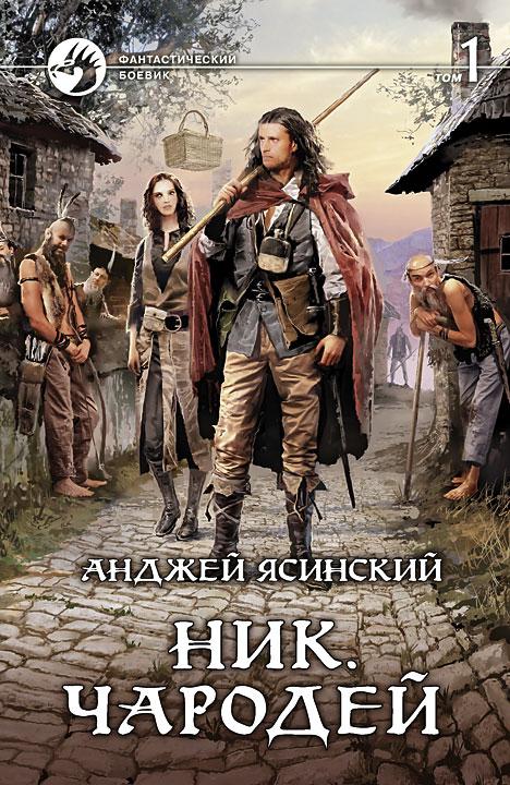 Анджей Ясинский - Ник. Чародей. Том 1 (Ник - 6)