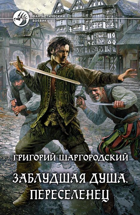 Григорий Шаргородский - Заблудшая душа. Переселенец (Заблудшая душа - 1)