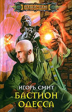 Игорь Смит - Бастион Одесса (Артефактор Горта - 2)