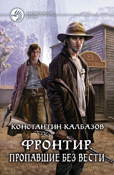 Константин Калбазов - Фронтир. Пропавшие без вести (Фронтир - 1)