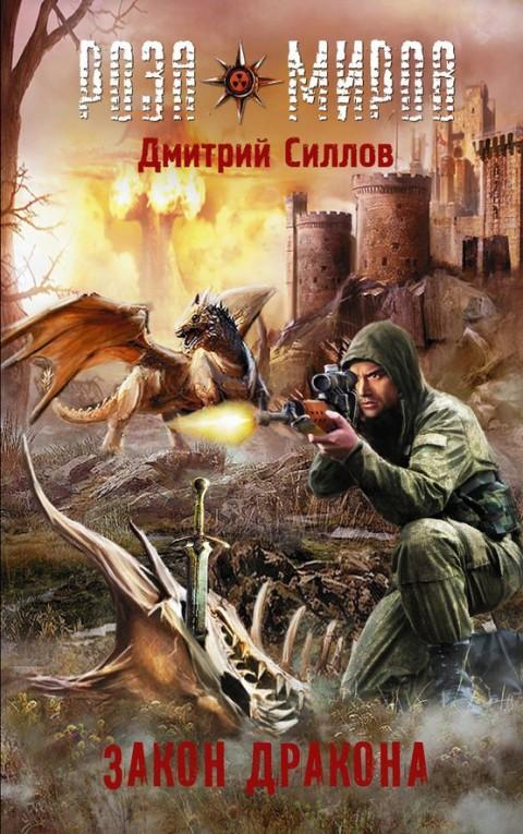 Дмитрий Силлов - Закон Дракона (Роза Миров - 1)