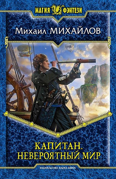 Михаил Михайлов - Невероятный мир (Капитан - 1)