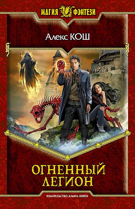 Алекс Кош - Огненный легион (Ремесло - 4)