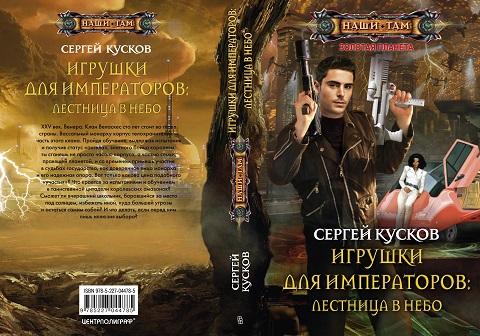 Сергей Кусков - Игрушки для императоров: лестница в небо (Золотая планета - 2)