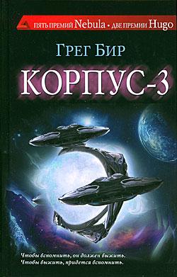 Грег Бир - Корпус-3