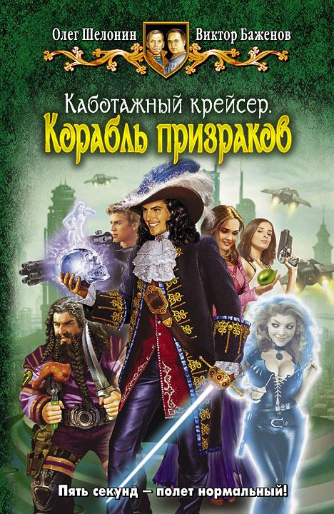 Виктор Баженов и Олег Шелонин - Корабль призраков (Каботажный крейсер - 1)