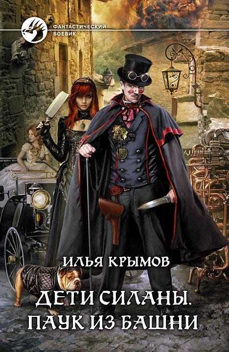 Илья Крымов - Паук из Башни (Дети Силаны - 1)