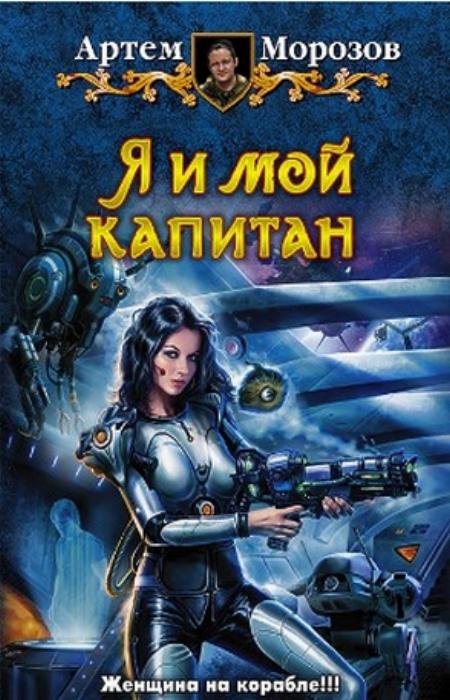 Артем Морозов (Мороз Йося) - Я и мой капитан