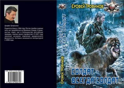 Ерофей Трофимов - Солдат — всегда солдат