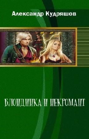 Александр Кудряшов - Блондинка и некромант