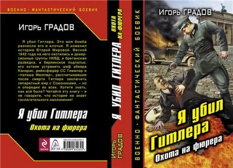 Игорь Градов - Я убил Гитлера. Охота на фюрера