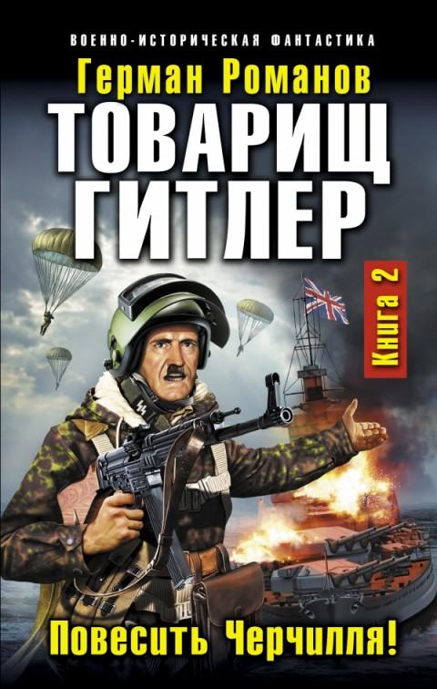 Герман Романов - Товарищ Гитлер. Книга 2. Повесить Черчилля!