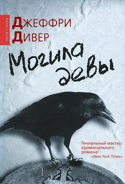 Джеффри Дивер - Могила девы (Артур Поттер - 0)