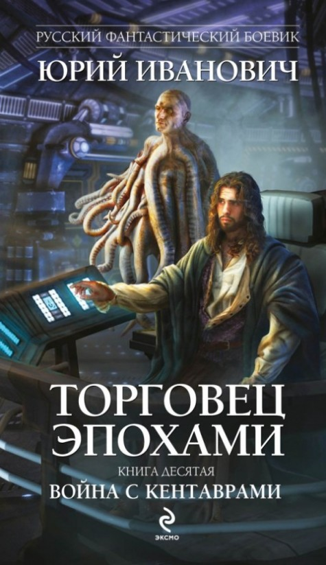 Юрий Иванович - Война с кентаврами (Торговец эпохами - 10)