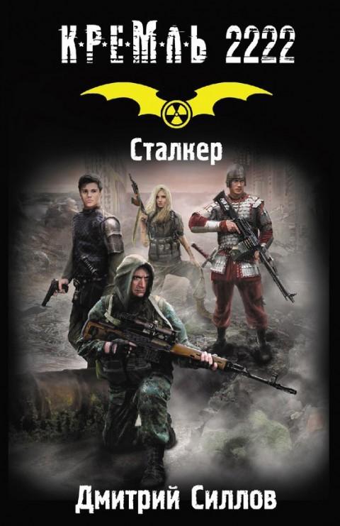 Дмитрий Силлов - Кремль 2222. Сталкер (Снайпер - 9)