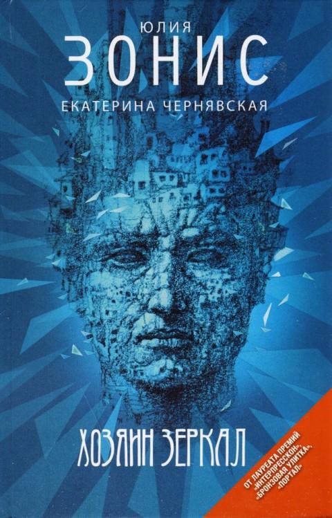 Юлия Зонис, Екатерина Чернявская - Хозяин зеркал
