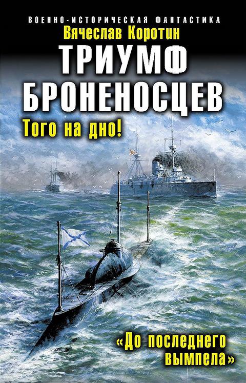 Вячеслав Коротин - Триумф броненосцев. «До последнего вымпела» (Броненосцы победы - 2)