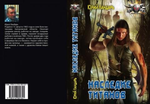 Юрий Ландарь - Наследие титанов (Бродяги измерений - 3)
