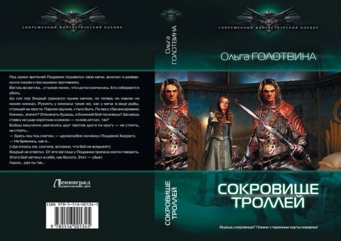 Ольга Голотвина - Сокровище троллей (Постоялый двор - 2)