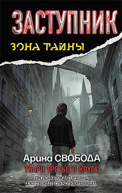 Арина Свобода - Заступник. Твари третьего круга