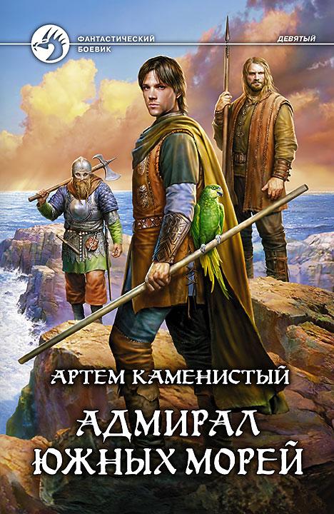 Артем Каменистый - Адмирал южных морей (Девятый - 4)