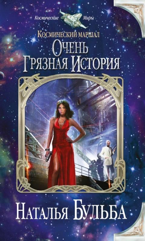 Наталья Бульба - Очень грязная история (Космический маршал - 2)
