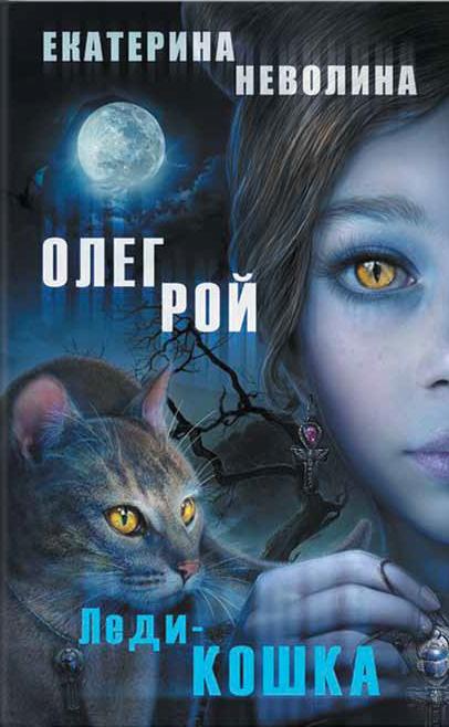 Екатерина Неволина, Олег Рой - Леди-кошка (Чужие сны - 1)