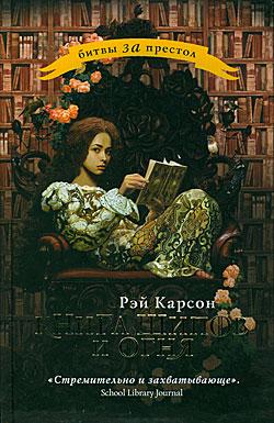 Рэй Карсон - Книга шипов и огня (Книга шипов и огня - 1)