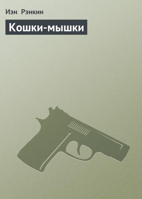 Иэн Рэнкин - Кошки-мышки (Инспектор Ребус - 2)