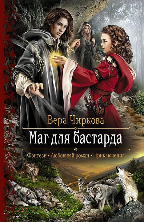 Вера Чиркова - Маг для бастарда (Маглор - 1)