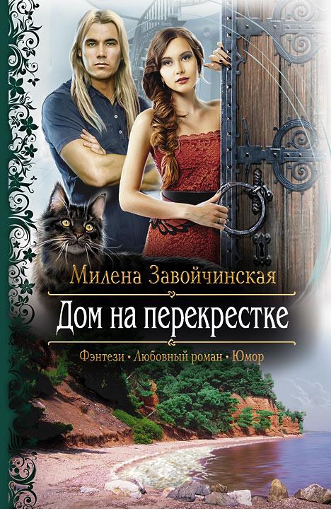 Милена Завойчинская - Дом на перекрестке (Дом на перекрестке - 1)