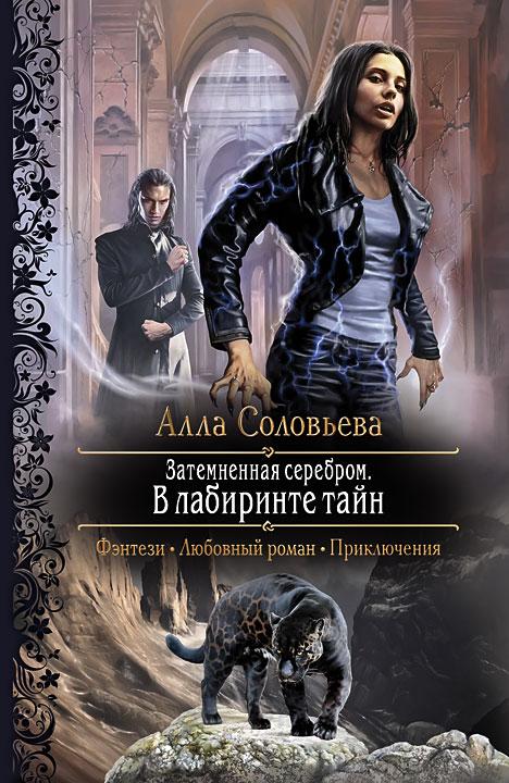 Алла Соловьева - В лабиринте тайн (Затемненная серебром - 2)