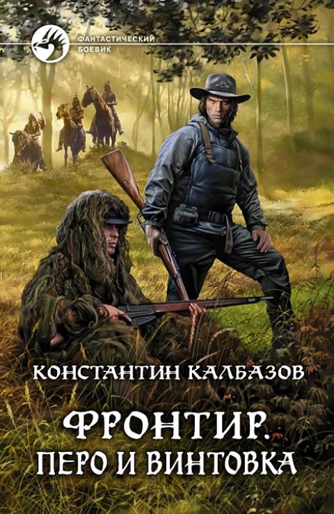 Константин Калбазов - Фронтир. Перо и винтовка (Фронтир - 2)